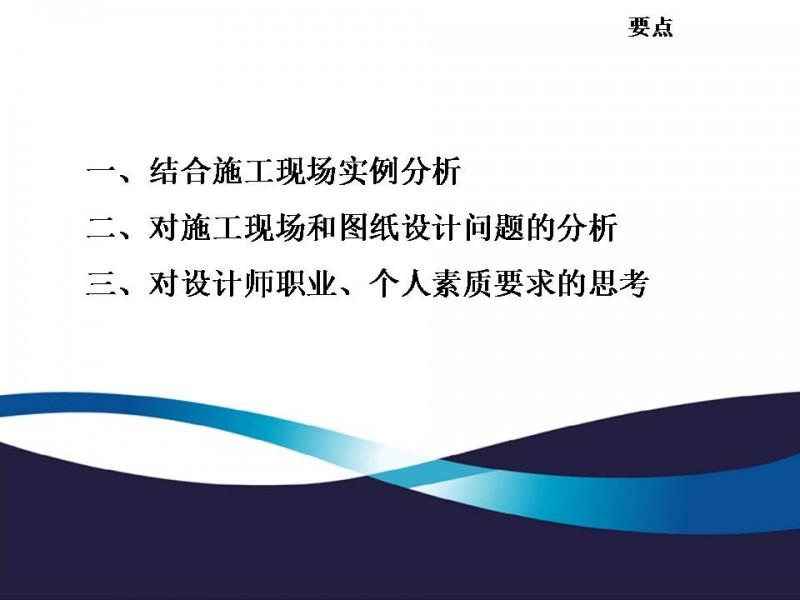 景观设计及施工图的有关问题 (3).JPG