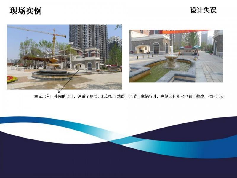 景观设计及施工图的有关问题 (5).JPG