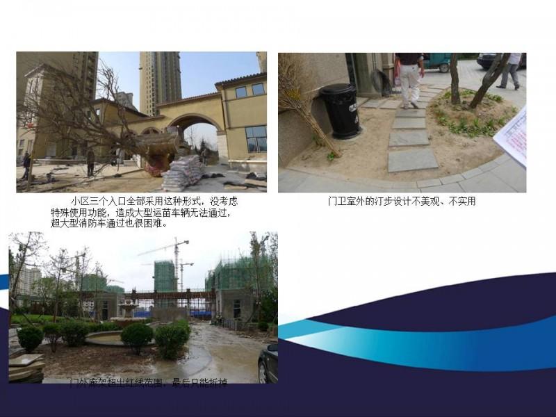 景观设计及施工图的有关问题 (9).JPG
