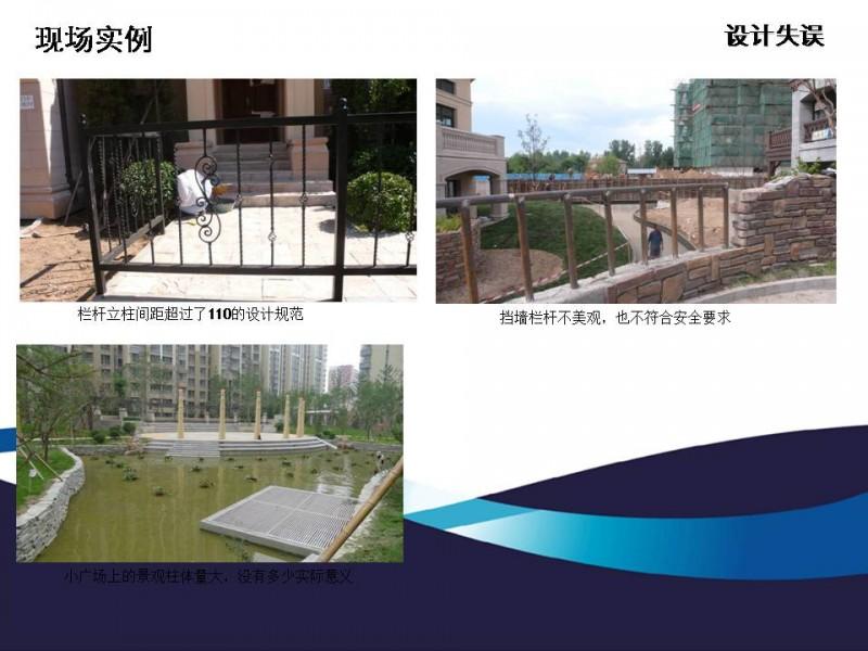 景观设计及施工图的有关问题 (10).JPG